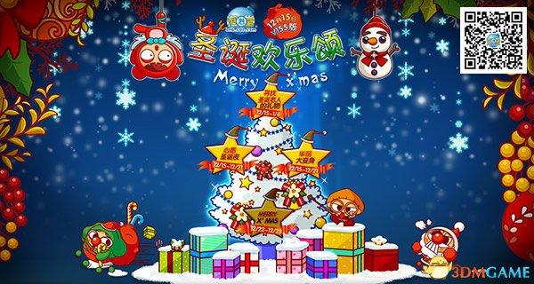 圣诞欢乐颂 《泡泡堂》提前开启银白色狂欢夜之歌