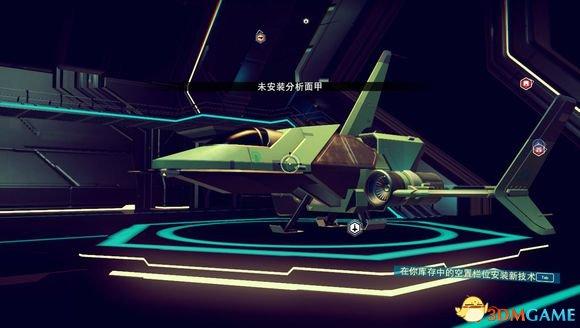 无人深空修改飞船教程