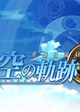 英雄传说6:空之轨迹 简体中文硬盘版