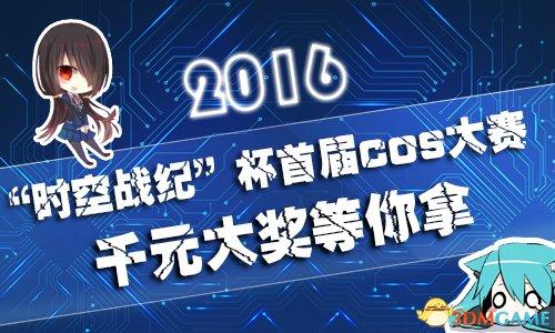 《时空战纪》首届COS赛挥泪落幕 游戏延续精彩