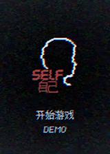 SELF:自己 简体中文免安装版