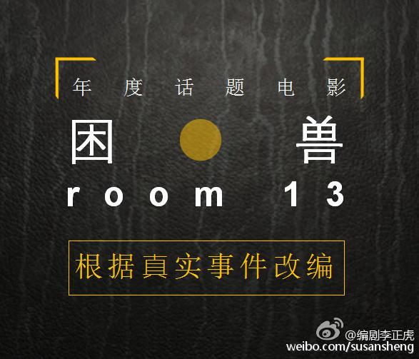 杨永信事件改编电影《困兽》引争议 剧本已经送审