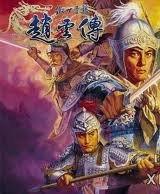 傲世苍龙:赵云传 繁体中文免安装版