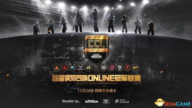 使命召唤OL首届冠军联赛24日揭幕 腾讯电竞又一步
