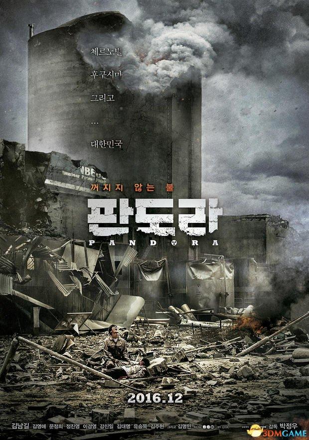<b>气势如虹 核灾难片《潘多拉》蝉联韩周末票房冠军</b>