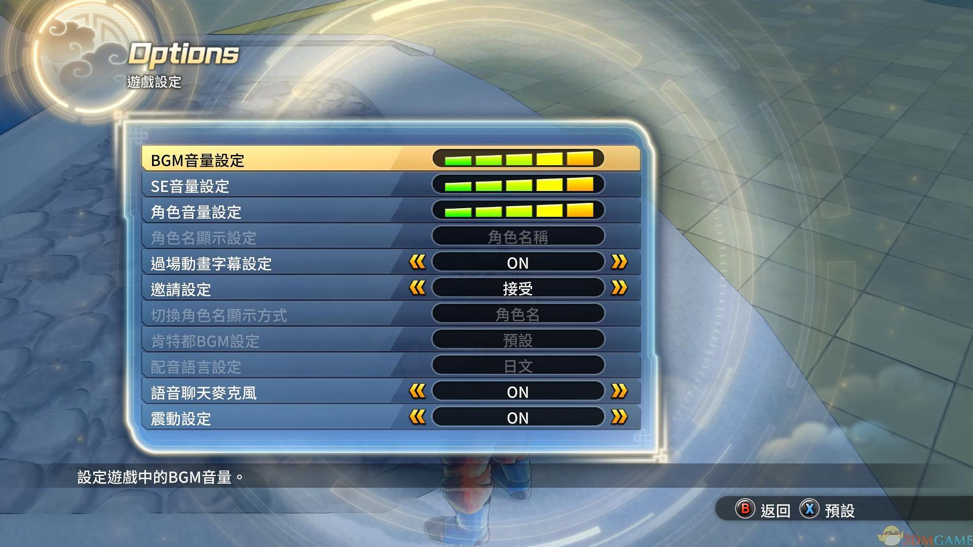 龙珠:超宇宙2 12号升级档+官方简繁中文+未加密补丁
