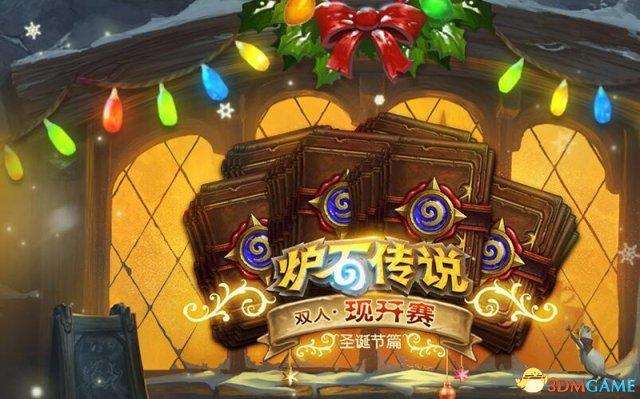 《炉石传说》人气主播陪你过圣诞 双人现开赛开战