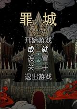 罪城 官方简体中文硬盘版