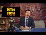 《STN快报》32:坚持拒绝COD,稳定提高记忆力