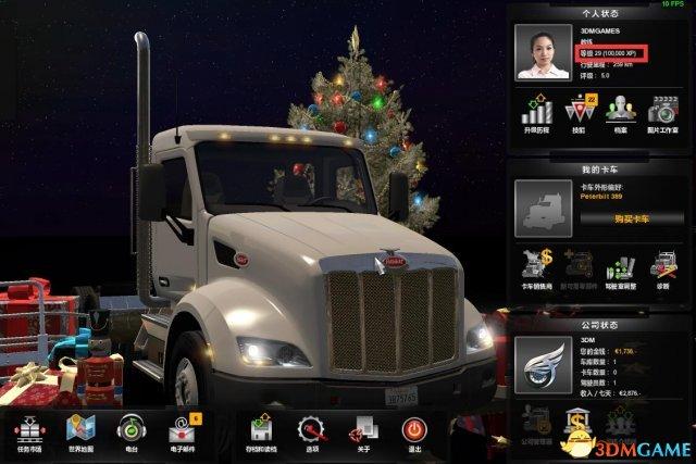 美国卡车模拟CE修改器修怎么改经验