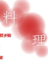料理 简体中文免安装版