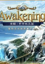 觉醒3:精灵王国 简体中文免安装版
