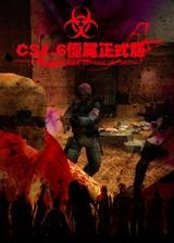 cs1.6僵尸版 简体中文免安装版