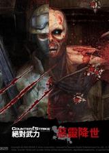 CSOL清朝僵尸 简体中文免安装版