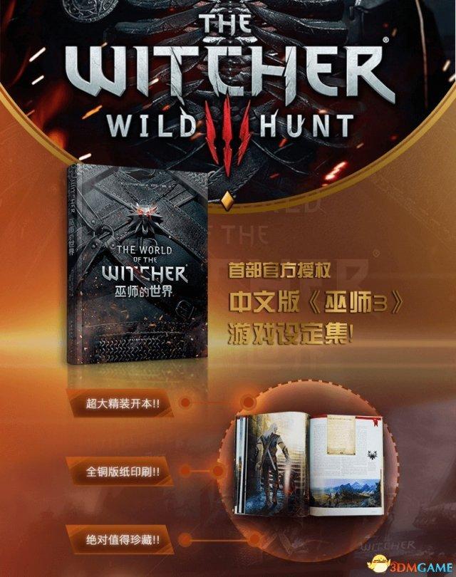 《巫师3》中文设定集被和谐打码 无福利你还买吗?