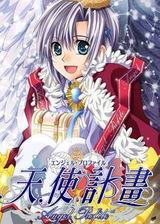 天使计划 简体中文硬盘版