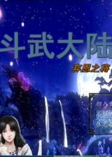 斗武大陆:弃恩之将 简体中文免安装版