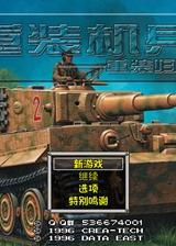 重装机兵之重装归来 简体中文免安装版