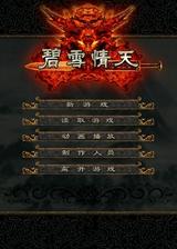 碧血情天 简体中文免安装版