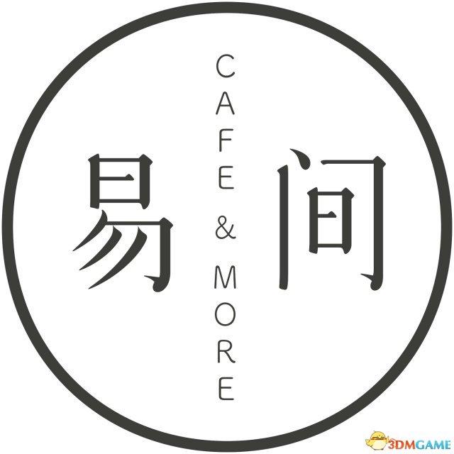 揭秘:网易游戏首家实体咖啡厅品牌——易间
