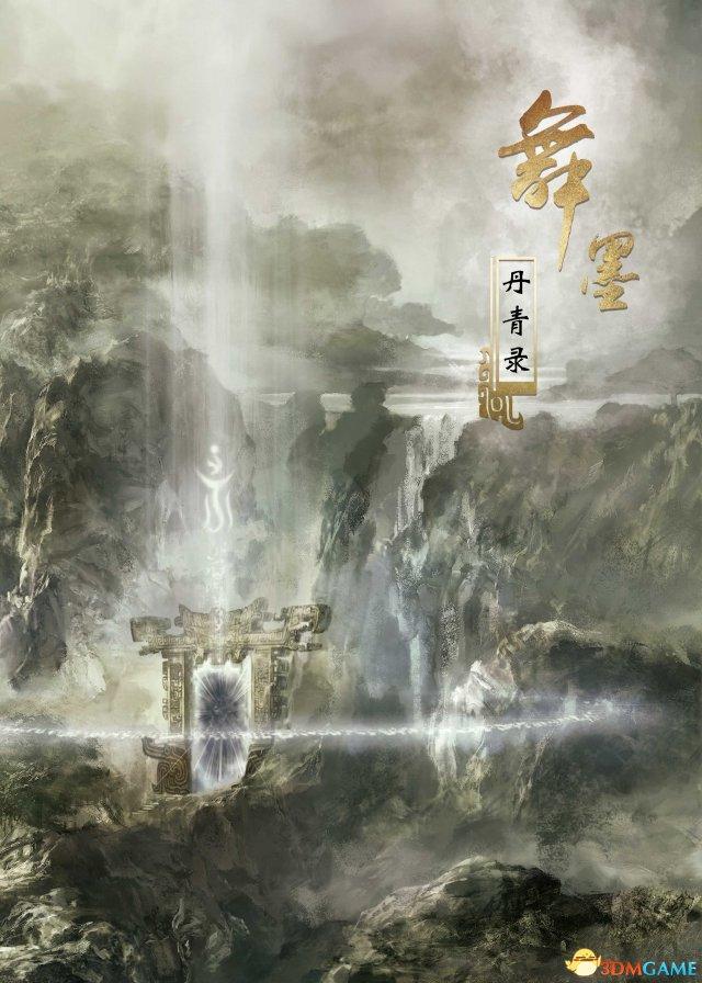 """""""轩辕剑美术集""""鉴赏三部曲之《舞墨丹青录》"""