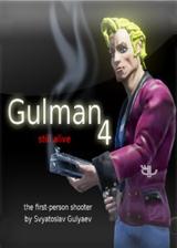Gulman 4:依然活着 英文免安装版