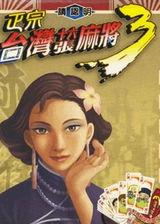 正宗台湾十六张麻将3 繁体中文免安装版