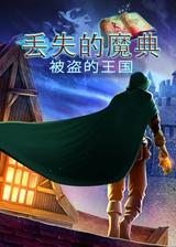 丢失的魔典:被盗的王国 官方简体中文免安装版