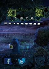 幻象6:失落之镇 简体中文免安装版