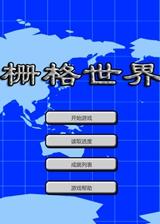 栅格世界 简体中文免安装版