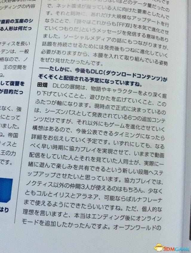 《最终幻想15》新可操纵角色曝光 终于能玩女龙骑了