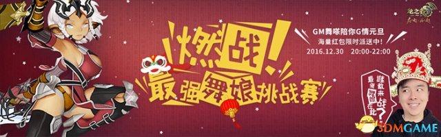 新年红包巨献 《龙之谷》舞娘の世纪对决今日再升级