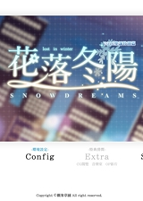花落东阳 官方繁体中文免安装版