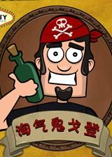 淘气鬼戈登 简体中文Flash汉化版