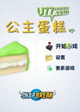 公主蛋糕 简体中文Flash汉化版