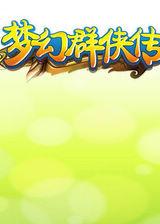 梦幻群侠传 简体中文硬盘版