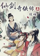仙剑奇侠传5续传 简体中文免安装版