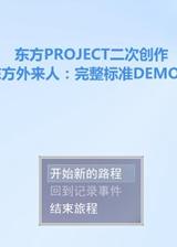 东方外来人 简体中文免安装版