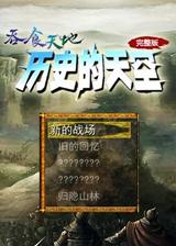 吞食天地2:历史的天空 简体中文免安装版
