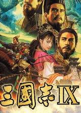 三国志9 简体中文硬盘版