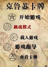 克鲁苏卡牌2.0 简体中文Flash汉化版