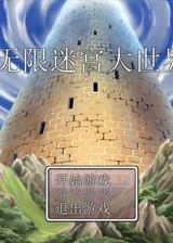 无限迷宫大世界 简体中文免安装版