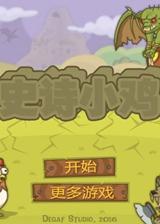 史诗小鸡 简体中文Flash汉化版