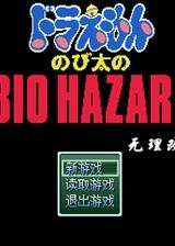 野比大雄的生化危机:无理改造版2 简体中文免安装版