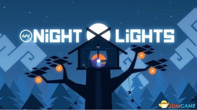 利用各种灯光进行趣味解谜 《黑夜之光》众筹开始