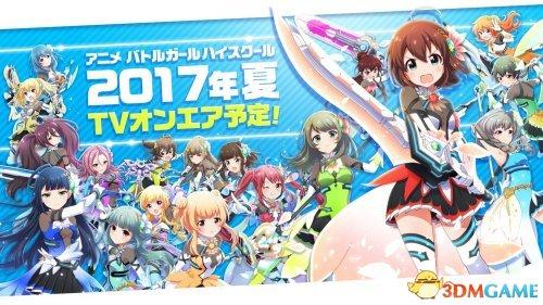 《战斗女子高校》将于7月开播动画 豪华声优阵容