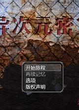 异次元密室 简体中文免安装版