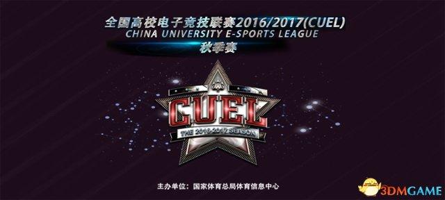 CUEL全国高校电子竞技联赛秋季赛火热进行中