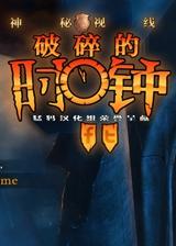 神秘视线14:破碎的时钟 简体中文免安装版
