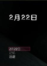 2月22日 简体中文免安装版
